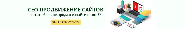 Сео продвижение сайтов в Москве с гарантией результата!