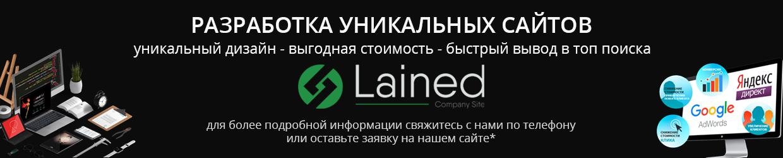 Разработка сайтов в Москве по выгодной цене в компании Лайнед