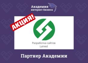 Акция для участников Академии Интернет Бизнеса